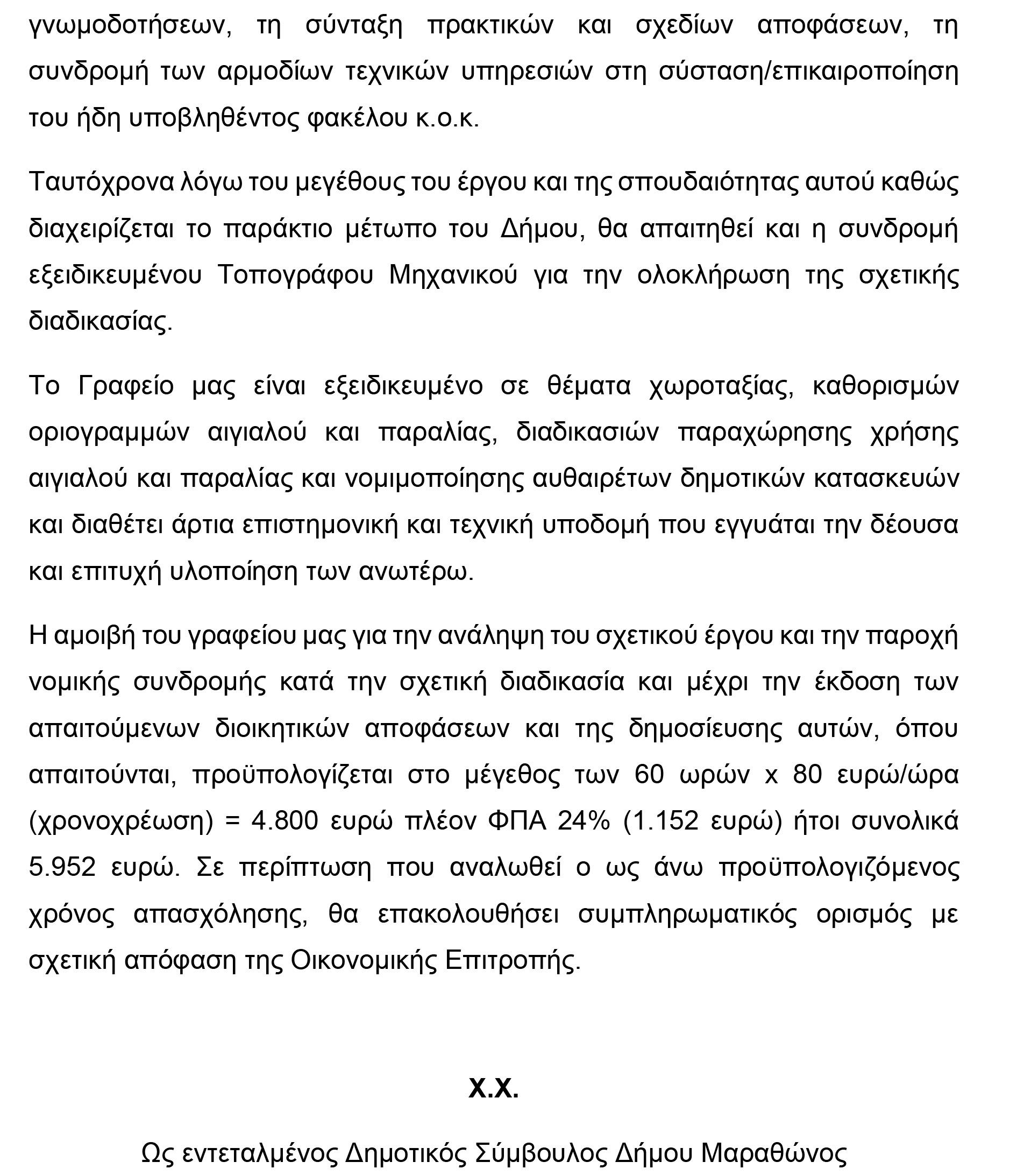 MARATHON_MAKRIS_2