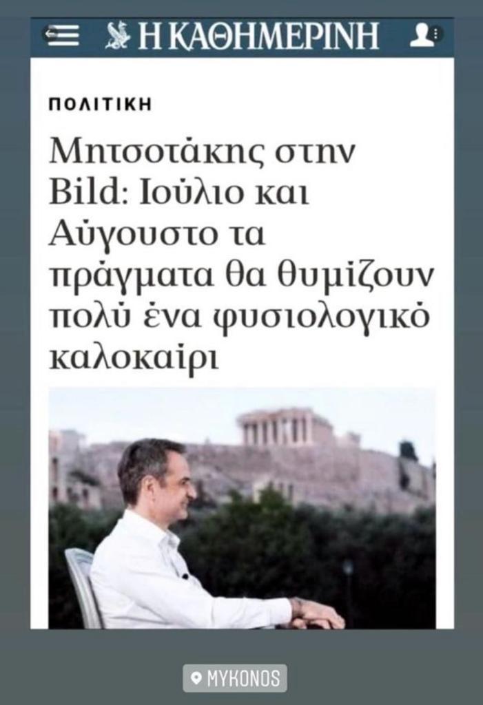 MITSOTAKIS_BILD