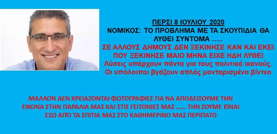 NOMIKOS_SKOYPIDIA