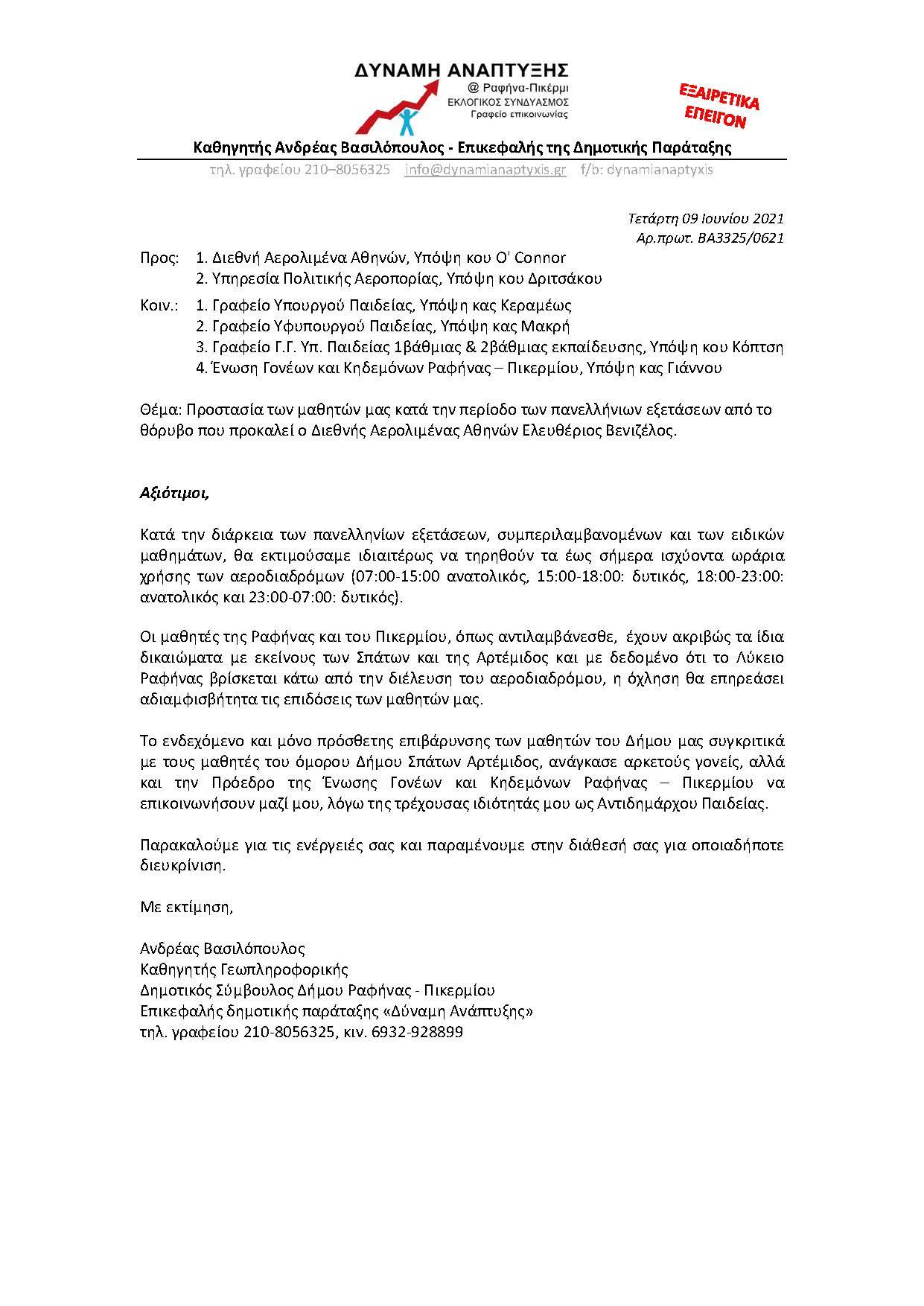 VASSILOPOULOS_AERODROMIO_SPATON